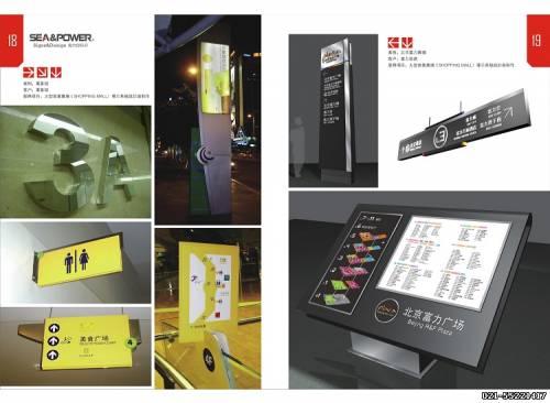 指示设计方案,上海指示系统设计,指示牌设计制作,小区指示牌,公园指示
