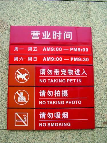 楼层指引牌,上海标识系统设计公司